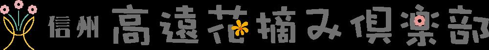 信州高遠花摘み倶楽部 ポレポレの丘