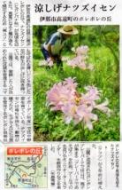 長野日報 掲載