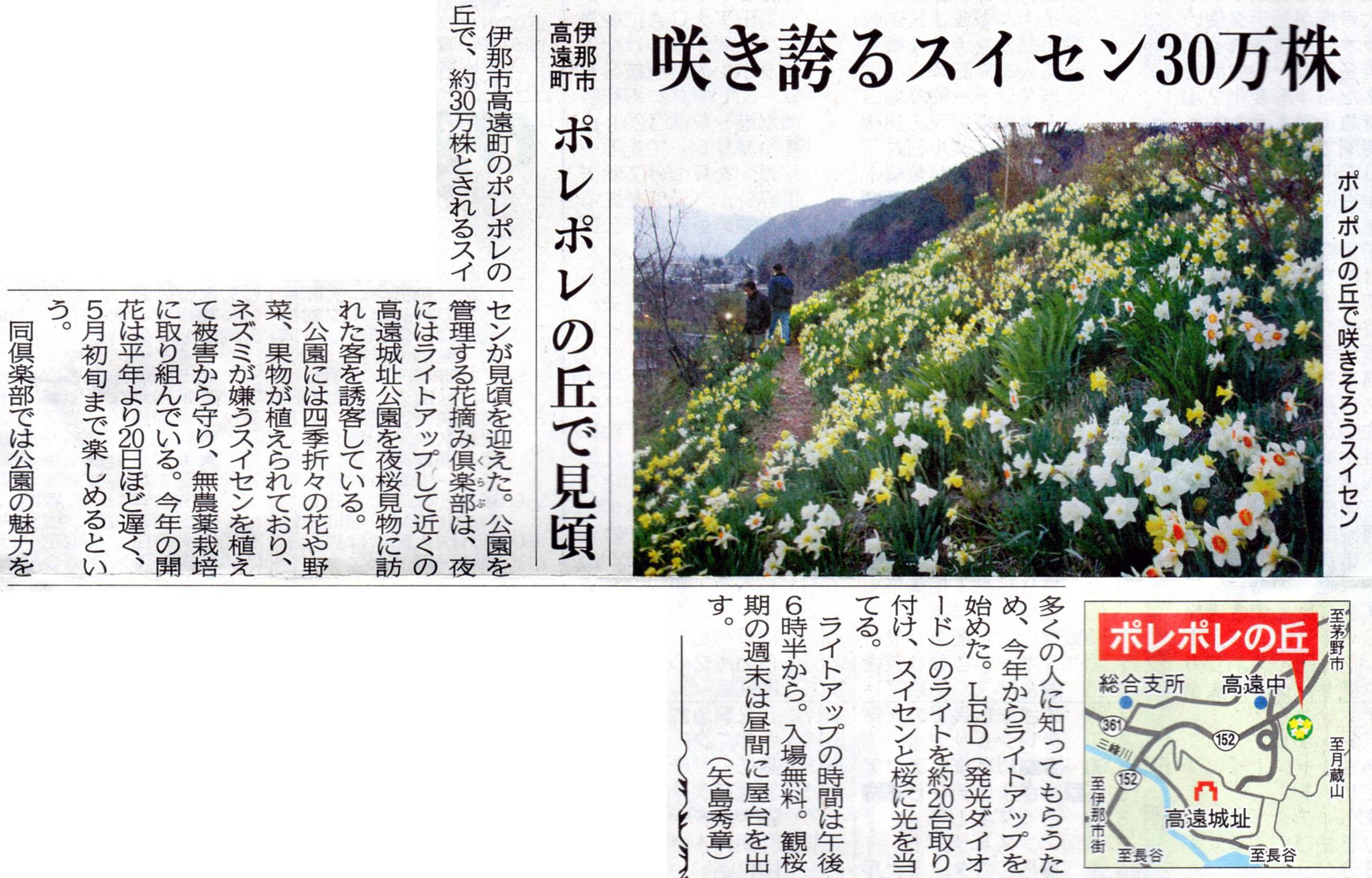 長野日報 2017年4月16日掲載