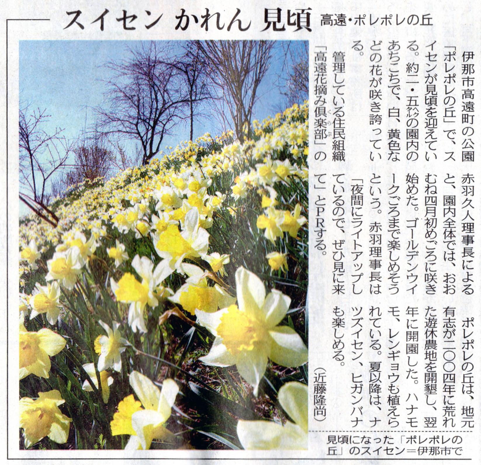 中日新聞 2017年4月14日掲載
