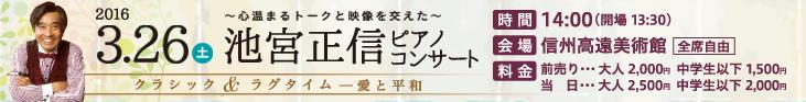 池宮正信ピアノコンサート
