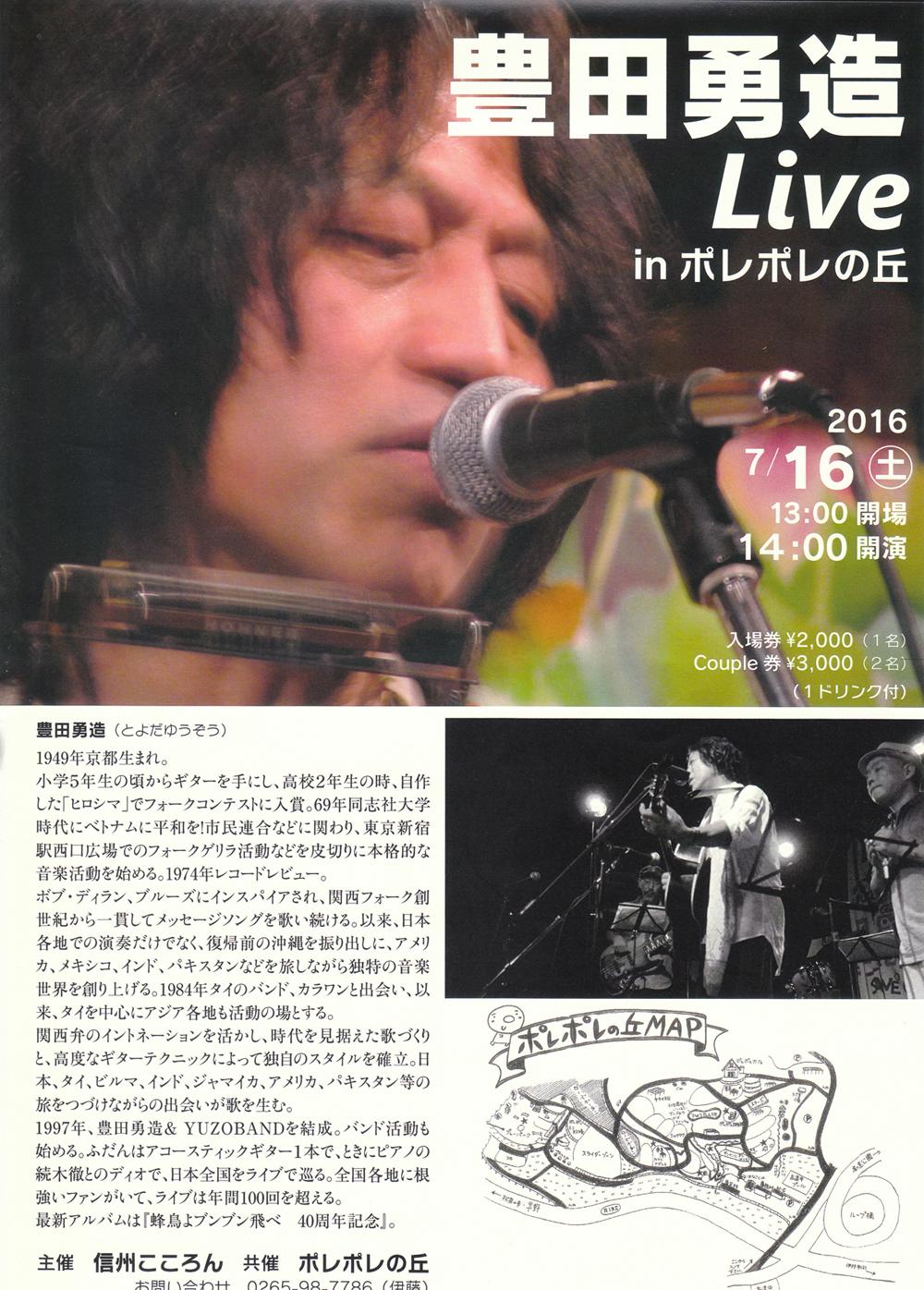 豊田勇造ライブ