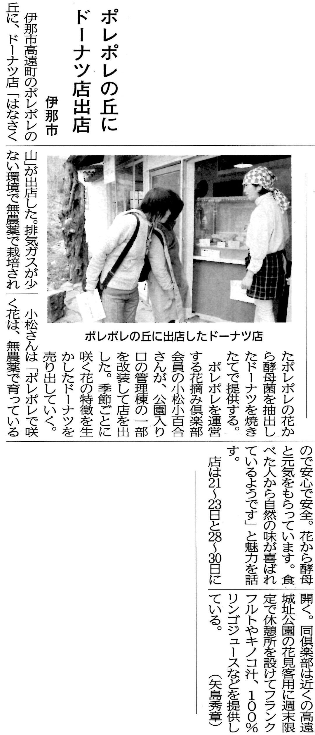 長野日報 2017年4月19日掲載