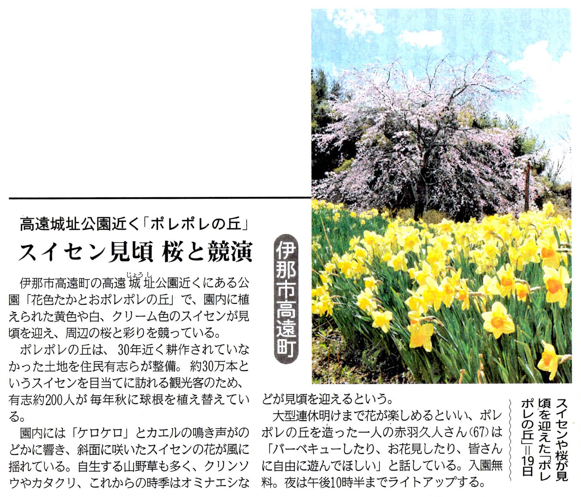 信濃毎日新聞 2017年4月20日掲載