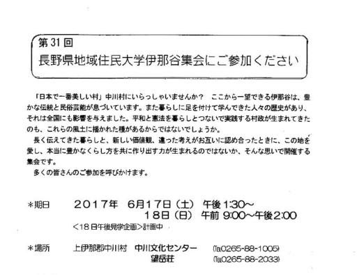 jyumin_daigaku170524ec