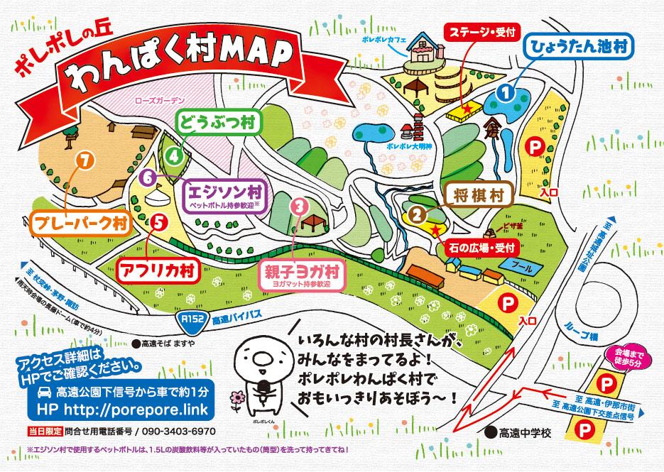 わんぱく村MAP